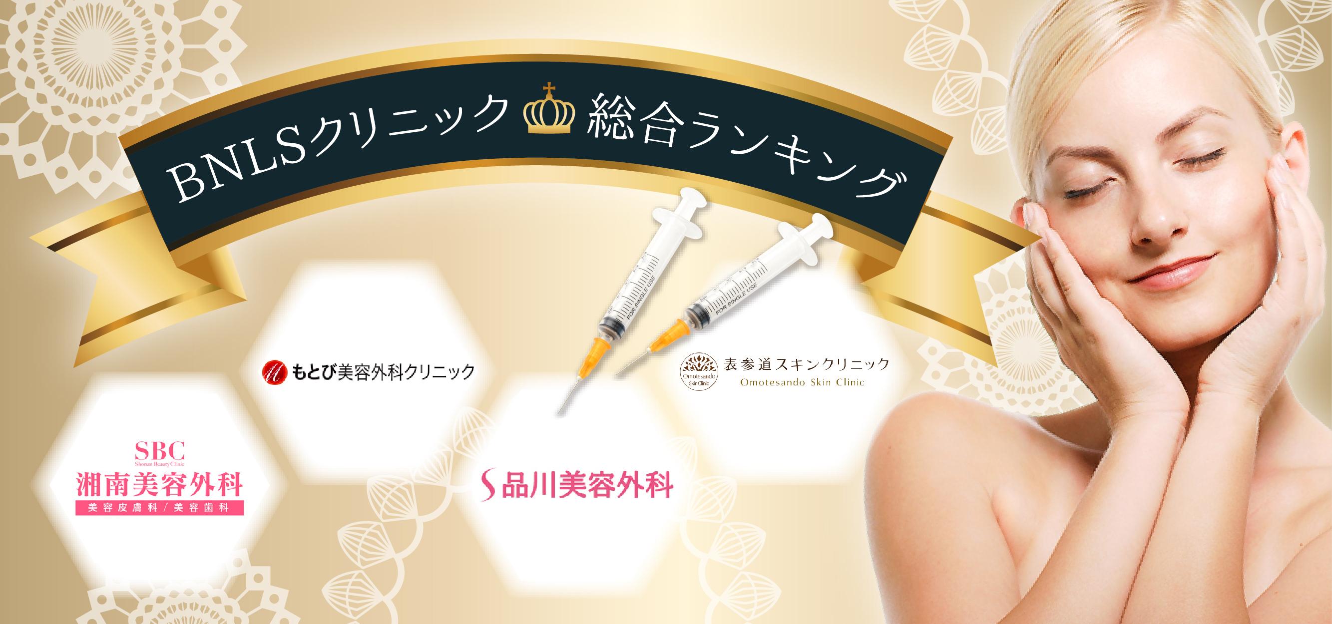 BNLS おすすめ クリニック ランキング 美容外科 美容皮膚科 脂肪溶解注射