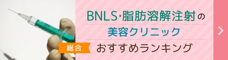 BNLS・脂肪溶解注射の美容クリニックおすすめランキング(総合)