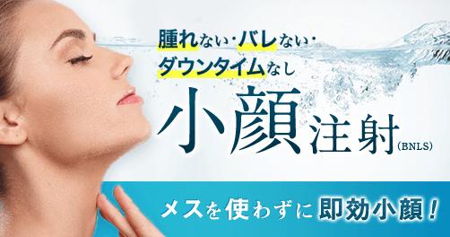 横浜のBNLS・おすすめBEST5