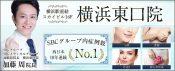 湘南美容クリニック横浜東口院BNLSneo