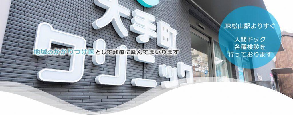 松山のBNLS・おすすめBEST5